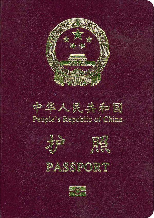 중국 여권 표지