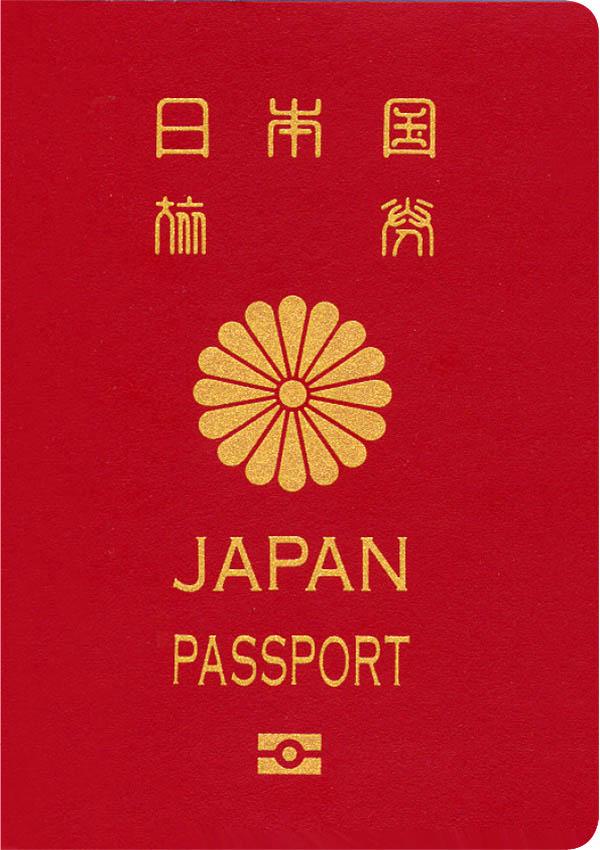 일본 여권 표지