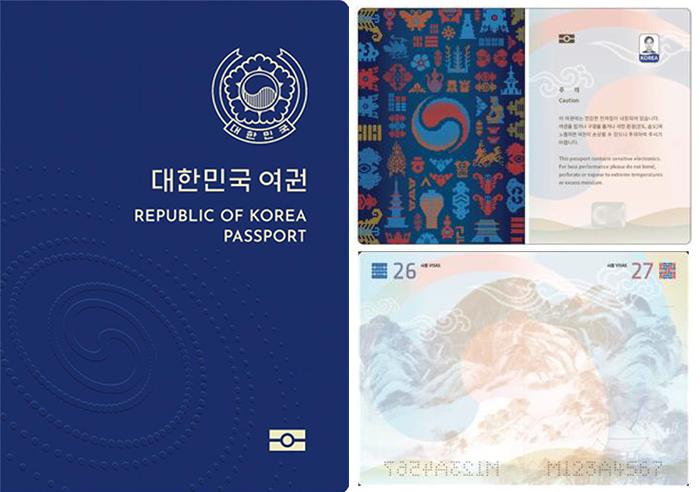 한국 여권 (A안) 표지와 속지