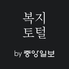 복지토털 by 중앙일보